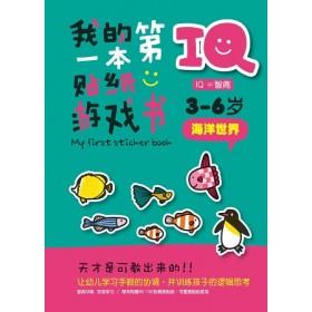 IQ我的第一本贴纸游戏书: 海洋世界