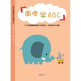 幼儿图像学习园地:图像学ABC