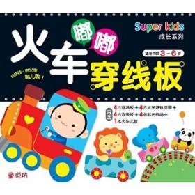 Super Kids: 火车嘟嘟穿线板