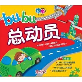 Super Kids :bu bu 总动员