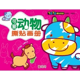 YOYO撕贴画册: 可爱动物