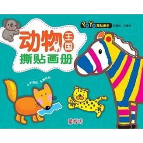 YOYO撕贴画册: 动物三国