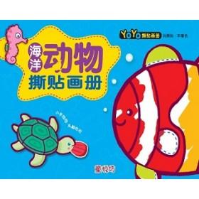YOYO撕贴画册: 海洋动物
