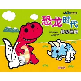 YOYO撕贴画册: 恐龙时代