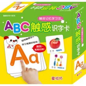 ABC触感识字卡