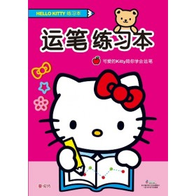 Hello Kitty练习本:运笔练习本