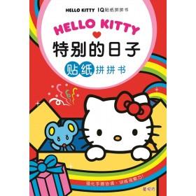 Hello Kitty IQ贴纸拼拼书:特别的日子
