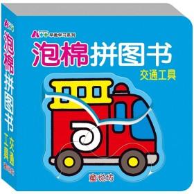 泡棉拼图书:交通工具