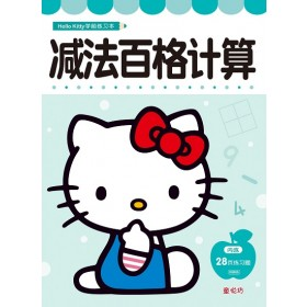 Hello Kitty学前练习本:减法百格计算