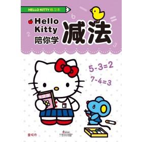 Hello Kitty练习本:Hello Kitty陪你学减法