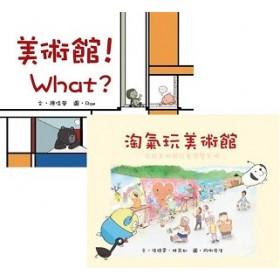 美術館!What? (精)+淘氣玩美術館