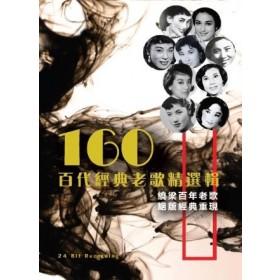 160百代经典老歌精选辑 (7CD)