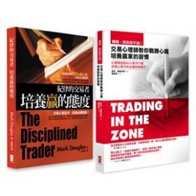 投資心理學經典(2冊套書-賺錢,再自然不過+紀律的交易者)