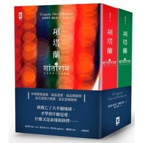 項塔蘭(套書)(經典暢銷小說.全新修訂版)