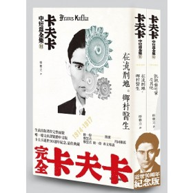 卡夫卡中短篇全集:輯3+輯4 (套書不分售)