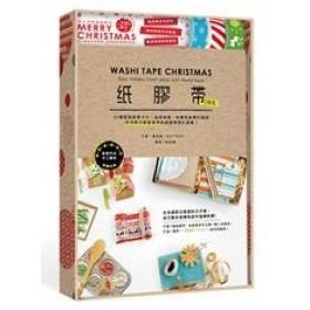 紙膠帶ing限量收藏禮物盒:32種聖誕創意卡片、居家裝飾、布置包裝實作範例,任何節日都能使用的紙膠帶設計提案!