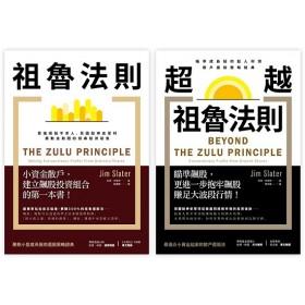 祖魯法則:實現你的300%獲利典藏套書(祖魯法則+超越祖魯法則)