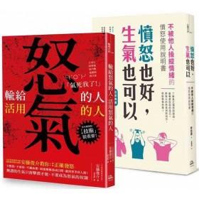 把怒氣變爭氣 暢銷雙套書(憤怒也好,生氣也可以+輸給怒氣的人;活用怒氣的人)