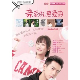亲爱的,热爱的Karaoke (DVD)
