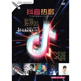 TIKTOK 抖音热歌 KARAOKE (DVD)