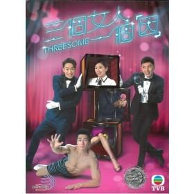三个女人一个「因」EP1-9 THREESOME EP1-9  (4DVD)