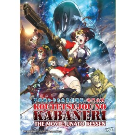 KOUTETSUJOU NO KABANERI MOVIE (DVD)