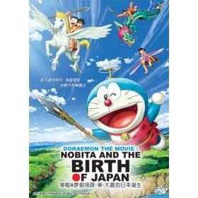 DORAEMON THE MOVIE : NOBITA AND THE BIRTH OF JAPAN   哆啦A梦劇場版:新·大雄的日本诞生   (1DVD)