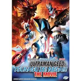 ULTRAMAN GEED: TSUNAGU ZE! NEGAI!! THE MOVIE 奧特曼捷德:连系起来! 愿望!!劇場版(1DVD)
