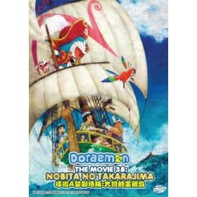 DORAEMON THE MOVIE 38: NOBITA NO TAKARAJIMA 哆啦A夢劇場版:大雄的金银岛(1DVD)