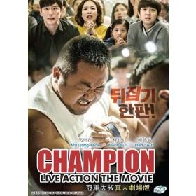 CHAMPION 冠军大叔真人剧场版(DVD)