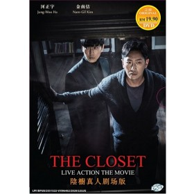 THE CLOSET LIVE ACTION THE MOVIE 陰櫥真人剧场版 (DVD)