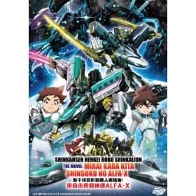 新干线变形机器人剧场版:来自未来的神速ALFA-X (DVD)