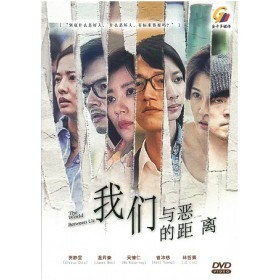 我们与恶的距离 THE WORLD BETWEEN US (4DVD)