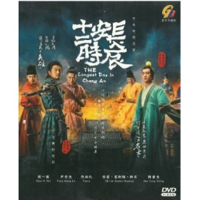 长安十二时辰 THE LONGEST DAY IN CHANG'AN (12DVD)