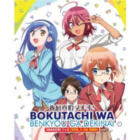 BOKUTACHI WABENKYOU GADEKINAI S1+2(4DVD)