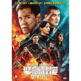 紧急救援 THE RESCUS (DVD)