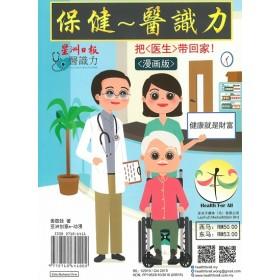 """保健医识力1:把""""医生""""带回家(漫画版)"""