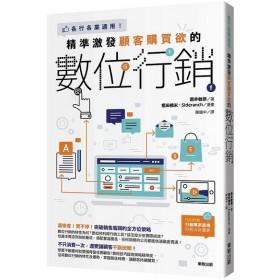 精準激發顧客購買欲的數位行銷:各行各業適用!