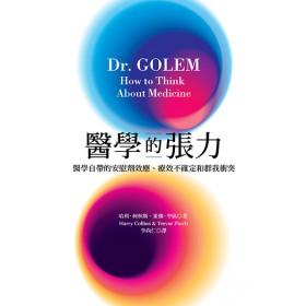 醫學的張力:醫學自帶的安慰劑效應、療效不確定和群我衝突