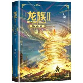 龙族Ⅱ:悼亡者之瞳(修订版)