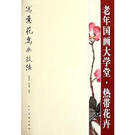 写意花鸟画技法:热带花卉