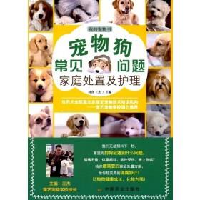 宠物狗常见问题家庭处置及护理