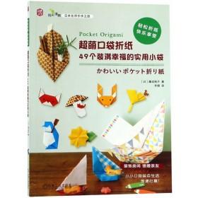 超萌口袋折纸:49个装满幸福的实用小袋