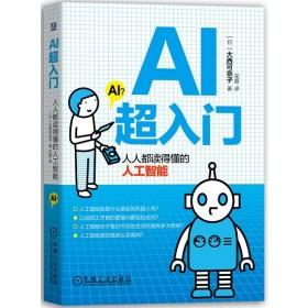 AI超入门:人人都读得懂的人工智能
