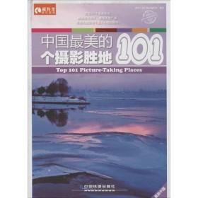 中国最美的101个摄影胜地
