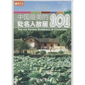 中国最美的101处名人故居