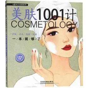 美肤1001计:护肤·补水·祛痘·抗皱一本就够了
