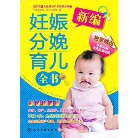 新编妊娠分娩育儿全书