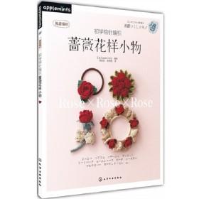 我爱编织:初学钩针编织蔷薇花样