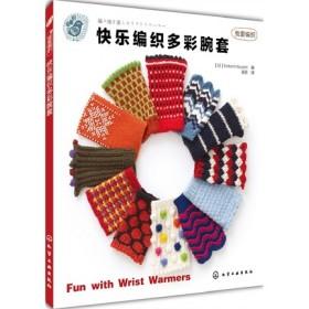 快乐编织多彩腕套